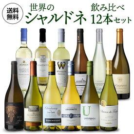 送料無料 世界のシャルドネ 飲み比べ12セット 8弾白ワインセット 辛口 フランス イタリア チリ オーストラリア アルゼンチン 南アフリカ 長S