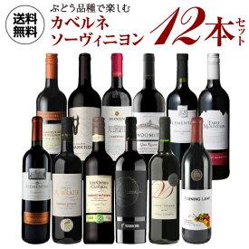 【送料無料】ぶどう品種で楽しむ カベルネ ソーヴィニヨン 12本セット 3弾 ワイン 赤ワインセット ミディアムボディ フルボディ プレゼント 赤ワイン セット ギフト 飲み比べ 長S 母の日 父の日 お中元 お歳暮