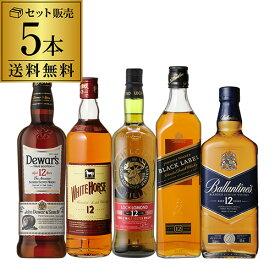 ウイスキー セット 詰め合わせ 飲み比べ 送料無料すべて12年もの!スコッチ5本セットウィスキー whisky set [長S] ギフト 母の日 父の日