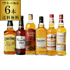 1本当り1,090円(税別) 送料無料 良コスパウイスキー6本セット 飲み比べ 詰め合わせ ブレンデッド スコッチ バーボン 長S
