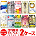 ノンアルコール ビール チューハイ カクテルテイストよりどり選べる2ケース(48缶) 詰め合わせ 1本あたり114円(税別) …