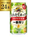 キリン 一番搾り とれたてホップ生ビール 350ml×24缶 (24本×1ケース販売)【ケース】ビール 国産 日本 長S お歳暮 御歳暮