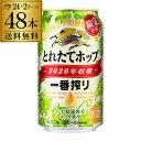 250円クーポン配布 先着順(予約)キリン 一番搾り とれたてホップ生ビール 350ml×48本 (24本×2ケース販売) 送料無料 …