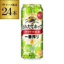 キリン 一番搾り とれたてホップ生ビール 500ml×24缶 1ケース KIRIN いちばんしぼり ビール 国産 日本 長S お歳暮 御歳暮