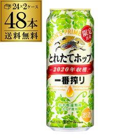 (予約)キリン 一番搾り とれたてホップ生ビール 500ml×48缶 2ケース送料無料KIRIN いちばんしぼり ビール 国産 日本 長S 2020/11/4以降発送予定