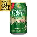 値下げしました! (予約)サントリー 東京クラフト IPA ウインターエディション 期間限定 350ml×48缶2ケース(48本) 1本あたり205円(税別) IPA ビール 国産 クラフトビール 缶ビール クラフトセレクト tc_ipabeer 長S 2020/11/4以降発送予定