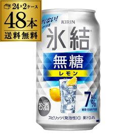 送料無料 キリン 氷結 無糖 レモン 7% 350ml×48本 2ケース チューハイ サワー 無糖レモン レモンサワー KIRIN 長S