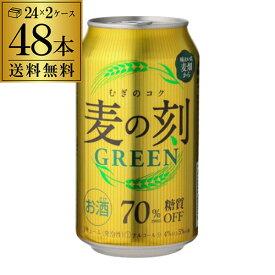 (予約)送料無料 1本あたり102.3円(税別)麦の刻 グリーン 350ml×48缶 2ケース 48本 糖質70%オフ 新ジャンル 第3 ビール RSL 2021/3/1以降発送予定