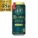 送料無料 サントリー 金麦 濃いめのひととき 期間限定 500ml×48本 1本あたり175円(税別) 新ジャンル 第3の生 ビール…
