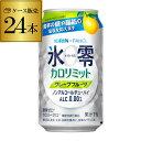 キリン×ファンケル 氷零カロリミット グレープフルーツ [機能性表示食品] 350ml缶 24本 1ケース(24缶) KIRIN ノンア…