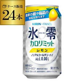 キリン×ファンケル 氷零カロリミット レモン [機能性表示食品] 350ml缶 24本 1ケース(24缶) KIRIN ノンアルコール ノンアル 0% チューハイテイスト レモン 長S 母の日 父の日