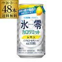 送料無料 キリン×ファンケル 氷零カロリミット レモン [機能性表示食品] 350ml缶 48本 2ケース(48缶) 送料無料 KIRIN…