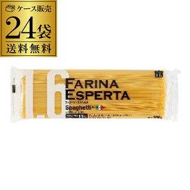 あす楽 送料無料 ファリーナエスペルタ スパゲッティーニ 500g 24袋 ケース販売 1袋あたり166円(税別) ロングパスタ パスタ 輸入食材 輸入食品 デュラム 小麦 セモリナ イタリア RSL お歳暮 御歳暮
