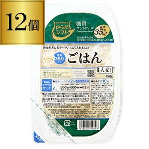 (最大200円オフクーポン 先着順)からだシフト 糖質コントロール ごはん 大麦入り 3食 (150g×3)×4個 計12食 糖質 オフ 糖質コントロール 低糖質 ロカボ 150g 長S
