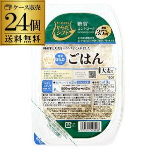 (全品P3倍 4/15限定)送料無料 からだシフト 糖質コントロール ごはん 大麦入り 3食 (150g×3)×8個 計24食(1ケース) 糖質 オフ 糖質コントロール 低糖質 ロカボ 150g 長S 母の日 父の日