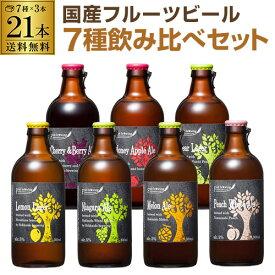 北海道麦酒醸造 クラフトビール 300ml 瓶 7種×3本 21本セット送料無料 ギフト プレゼント 飲み比べ 詰め合わせ[フルーツビール][地ビール][国産]長S お歳暮 御歳暮