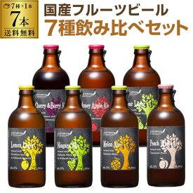 北海道麦酒醸造 クラフトビール 300ml 瓶 7種×1本セット送料無料 ギフト プレゼント 飲み比べ 詰め合わせ[フルーツビール][地ビール][国産]長S お歳暮 御歳暮