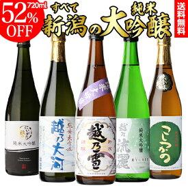(予約)送料無料 新潟 純米大吟醸 720ml×5本セット飲み比べ 詰め合わせ 日本酒 セット ギフト プレゼント 贈答 贈り物 4合瓶 母の日 父の日 長S 2021/1下旬以降発送予定