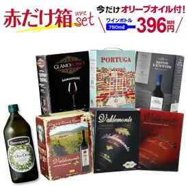 送料無料 《箱ワイン》6種類の赤箱ワインセット101弾 おまけで『EXヴァージン・オリーブオイル(1L)』1本付き!赤ワイン セット 赤 ボックスワイン 箱ワイン BOX BIB 長S 赤ワインセット 母の日 父の日 お中元 お歳暮