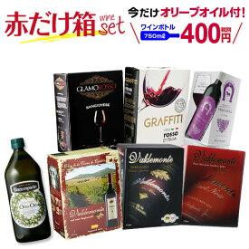 送料無料 《箱ワイン》6種類の赤箱ワインセット102弾 おまけで『EXヴァージン・オリーブオイル(1L)』1本付き!赤ワイン セット 赤 ボックスワイン 箱ワイン BOX BIB 長S 赤ワインセット 母の日 父の日 お中元 お歳暮