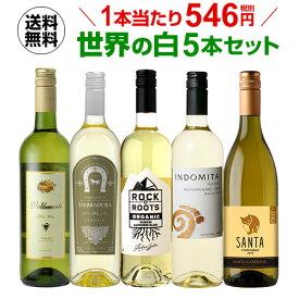 あす楽 ワインセット 白5本 世界のぶどう品種飲み比べ 超コスパ白ワインセット 18弾【送料無料】[ワインセット][RSL]クール便不可