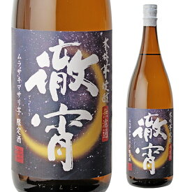 徹宵 無濾過 新酒 ムラサキマサリ使用 芋焼酎 25度 1800ml1.8L 一升 限定 限定品 いも焼酎 熊本 てっしょう