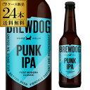 送料無料 ブリュードッグ パンクIPA 瓶330ml×24本 ケーススコットランド 輸入ビール 海外ビール イギリスクラフトビール 海外 [長S]