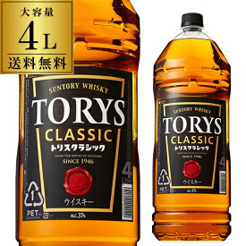 8月先着300円クーポン(予約)送料無料 ケース4本入 サントリー トリス クラシック 4L 4000ml [RSL]ソーダで割ってトリスハイボール♪ [ウイスキー][ウィスキー]japanese whisky 2021/8/03以降発送予定