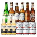 送料無料♪コロナビール3本+バドワイザー3本入り世界のビール8種12本セット [世界のビールセット][飲み比べ][詰め合わせ][輸入ビール]長S お歳暮 御歳暮