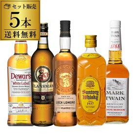 ハイボールで旨いウイスキー5本セット 第2弾 ウィスキー 角瓶 角ハイ デュワーズ バーボン スコッチ シングルモルト [長S] プレゼント ギフト 贈答品
