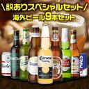 (全品P2倍 12/5限定)賞味期限間近の訳あり品 在庫処分 アウトレット 海外ビール セット 飲み比べ 詰め合わせ 9本 送料…