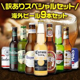 賞味期限間近の訳あり品 在庫処分 アウトレット 海外ビール セット 飲み比べ 詰め合わせ 9本 送料無料 世界のビールセット 外箱不良 自宅用 長S お歳暮 御歳暮