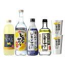 レモンサワー飲み比べセット 4本+タンブラー2個レモンサワー セット お好み サワー 炭酸割り 長S タンブラー