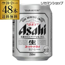 8月先着300円クーポンアサヒ スーパードライ 250ml×48本 (24本×2ケース販売) 1本あたり152円(税別) ビール 国産 アサヒ ドライ 缶ビール アサヒスーパードライ 長S