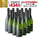 1本当り434円(税別) 送料無料 『当店最安値』スペイン産スパークリングワイン プロヴェット スパークリング ブリュッ…