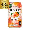 送料無料 サントリー ほろよい 白桃とオレンジ 期間限定 350ml缶 48本 2ケース(48缶) 冬 限定 SUNTORY チューハイ …