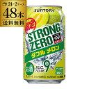 サントリー -196℃ ストロングゼロ ダブルメロン 期間限定 350ml缶×48本 (24本×2ケース)1本当たり113円(税別)!SUNT…