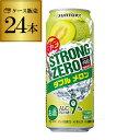 サントリー -196℃ ストロングゼロ ダブルメロン 期間限定 500ml×24本 1ケースSUNTORY STRONG ZERO チューハイ サワー 缶チューハイ メロン 長S