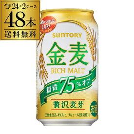 サントリー 金麦オフ 350ml×48缶(2ケース) 送料無料 ケース 新ジャンル 第三のビール 国産 日本 48本 キャンペーン 2021 シール 糖質75%off 長S (ARI)
