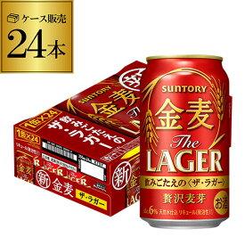 サントリー 金麦 ザ・ラガー 350ml×24本 1ケース 国産 第三のビール 新ジャンル RSL 母の日 父の日