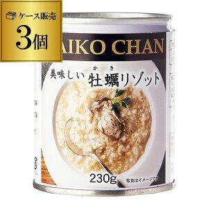 美味しい牡蠣リゾット 230g×3 牡蠣 かき リゾット 缶詰 かんづめ 保存食 非常食 防災 長S