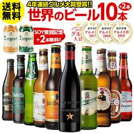 御年賀 御祝 御礼 のし対応可能 ご希望の際は備考欄にご記載下さいSOY受賞今だけ2本無料 ギフト プレゼント ビールセット ビールギフト 送料無料 世界のビール飲み比べ 詰め合わせ 12本(10+2本)セット 瓶 輸入 海外ビール 地ビール 贈り物 贈答用 長S