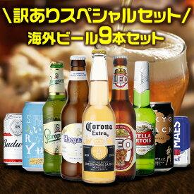 賞味期限間近の訳あり品 在庫処分 アウトレット 海外ビール セット 飲み比べ 詰め合わせ 9本 送料無料 世界のビールセット 外箱不良 自宅用 長S