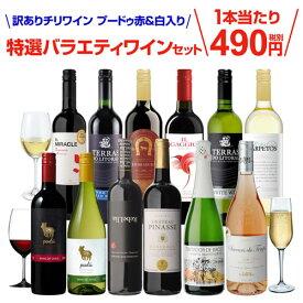 送料無料 訳あり セット 10,132円→5,880円税別訳ありワイン2本入り!特選バラエティ ワイン 10本セット49弾 (合計12本) 長S