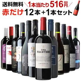 1本あたり516円(税別) 送料無料 赤だけ!特選ワイン12本+1本セット(合計13本) 第167弾 ワイン 赤ワインセット ミディアムボディ 極上の味 金賞受賞 飲み比べ 長S お歳暮 御歳暮 歳暮 お歳暮ギフト