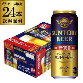 糖質ゼロ サントリー パーフェクトサントリービール 500ml×24本 1ケース 送料無料 国産 ビール 糖質0 サントリー 長S