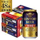 糖質ゼロ サントリー パーフェクトサントリービール 350ml×24本×2ケース(48缶) 送料無料 国産 ビール 糖質0 サント…