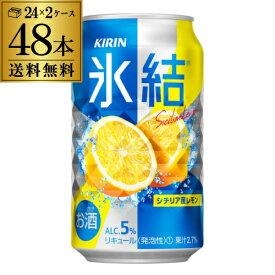 【氷結】【レモン】【送料無料】キリン 氷結シチリア産レモン350ml缶×2ケース(48本)[KIRIN][チューハイ][サワー] レモンサワー缶 長S
