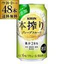 あす楽 時間指定不可 キリン 本搾りチューハイ グレープフルーツ 350ml缶×2ケース(48缶) KIRIN 本搾り チューハイ …