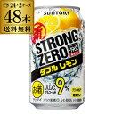 サントリー -196℃ ストロングゼロ Wレモン 送料無料 ダブルレモン 350ml缶×2ケース 48本(24本×2) [SUNTORY][STRONG…
